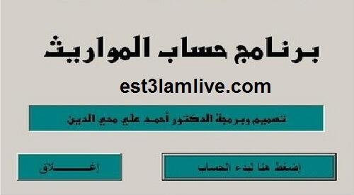 كيفية حساب الميراث بالرياضيات في السعودية استعلام لايف